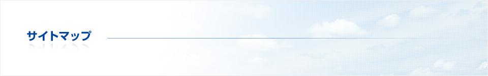 ODS(有限会社オーディーエス) サイトマップ