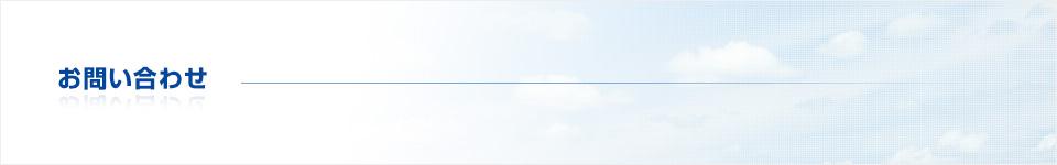ODS(有限会社オーディーエス) お問い合わせフォーム送信完了