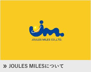 JOULES MILESについて